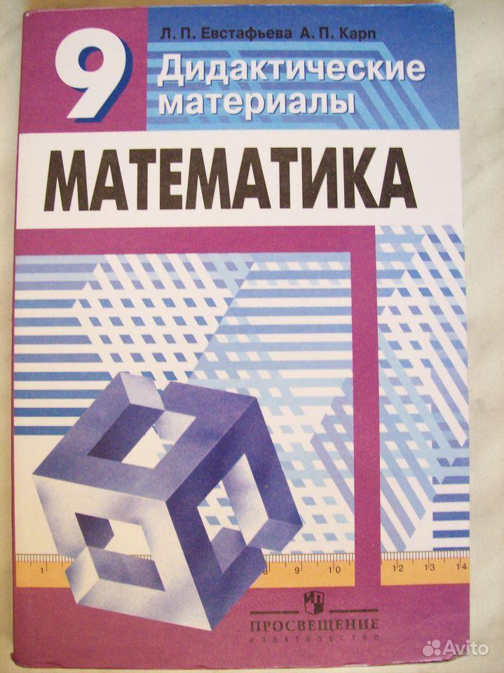 гдз по дидактически материалам математике 9 класса евстафьева