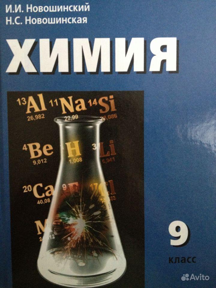 Гдз 9 химия новошинская