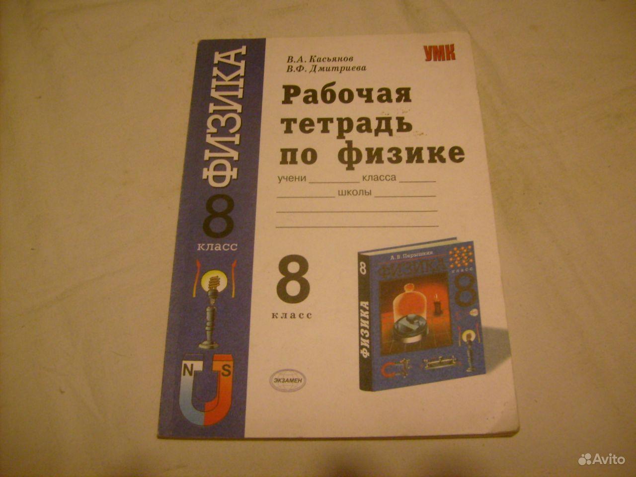 Гдз Физика 8 Класс Тетрадь Касьянов
