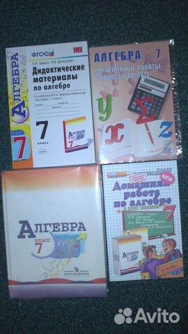 Решебник по математике для 5 класса Ершова