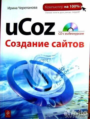 Иллюстрация 5 из 12 для ucoz