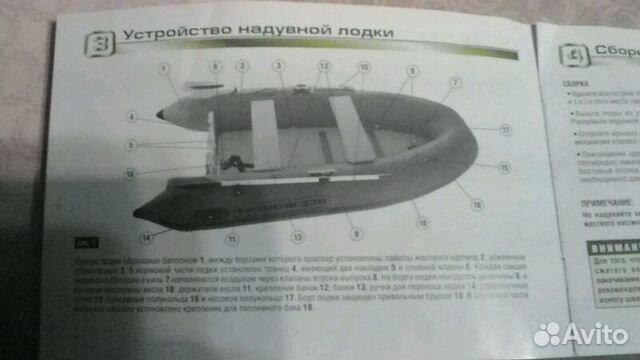 лодки и моторы ухта