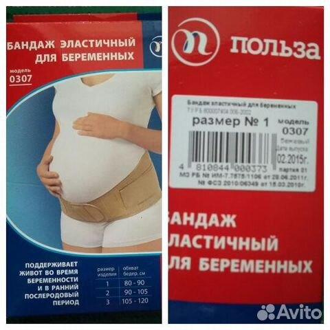 Бандаж для беременных цены украина