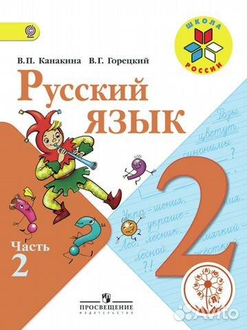Гдз по русскаму 2 класс