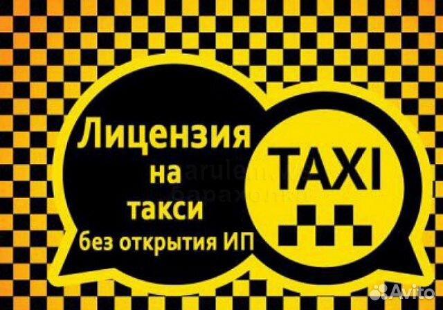 Как сделать ип такси