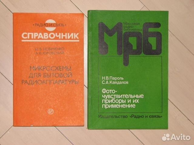 Справочники по микросхемам и