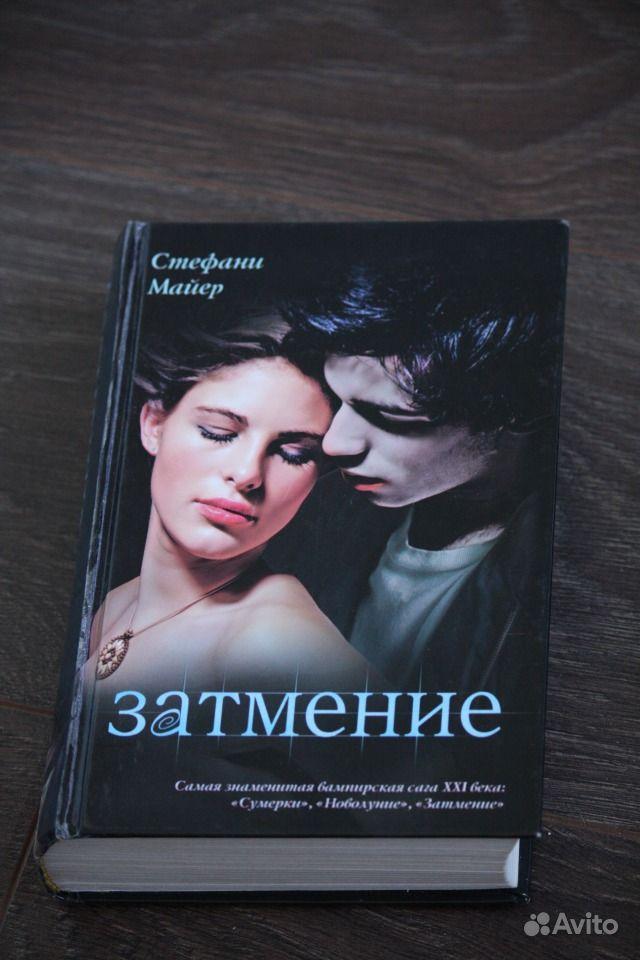 Стефани Майер Затмение Книга Скачать