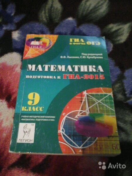 природознавство 5 демичева решебник класс математика