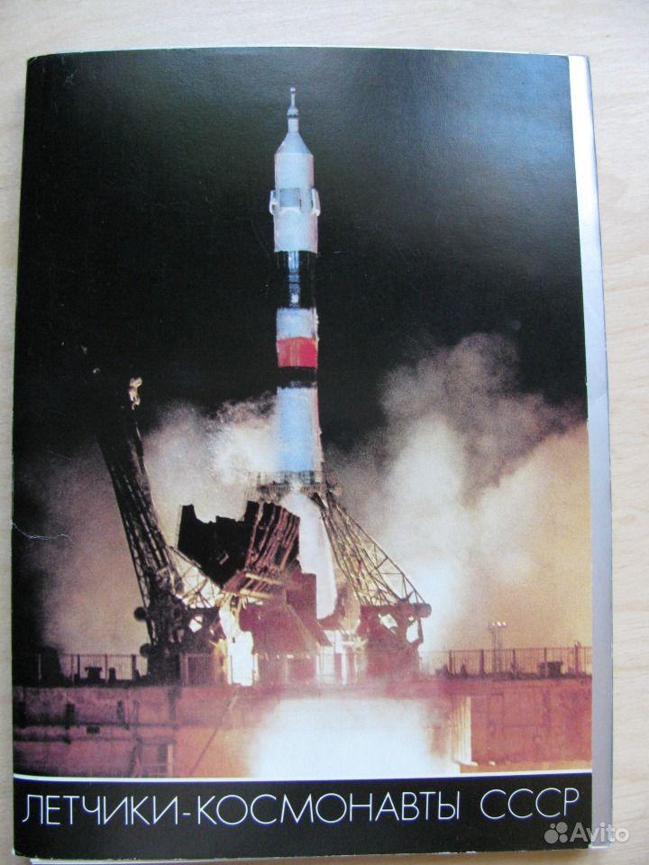 купить набор открыток космонавты порекомендовал сделать