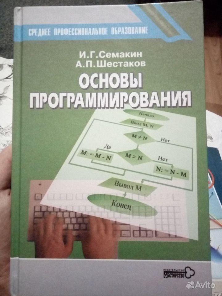 Семакин информатике задачник 2