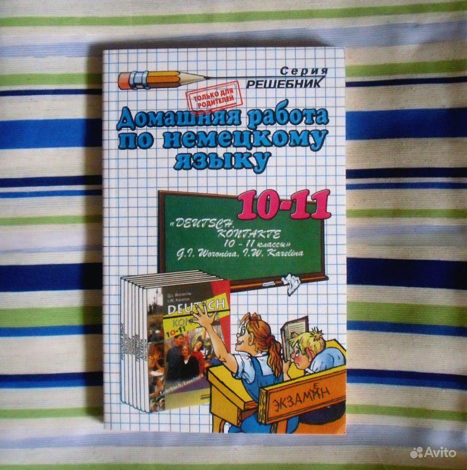решебник к учебникам для крыма