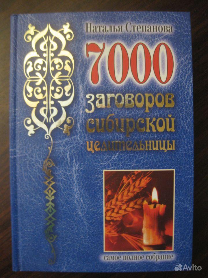 7000 ЗАГОВОРОВ СИБИРСКОЙ ЦЕЛИТЕЛЬНИЦЫ СКАЧАТЬ БЕСПЛАТНО
