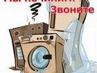 Ремонт холодильников и стиральных машин (автомат)