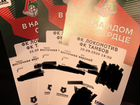 Билеты Локо Тамбов