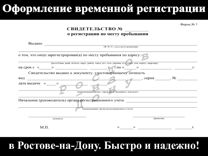 Временная регистрация в азове за деньги оформить медицинскую книжку автозаводский район