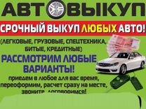 Срочный выкуп авто в любом состоянии — Предложение услуг в Самаре