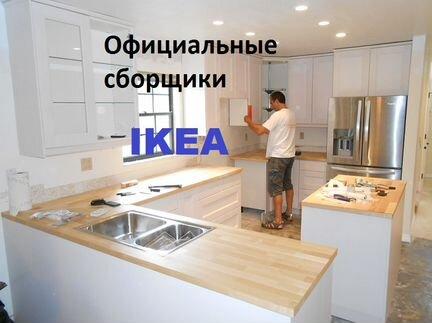 сборка мебели икеа - Доска объявлений от частных лиц и компаний в ... 451725e9dc0
