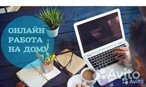 работа онлайн яхрома