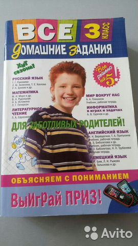 Гдзнова Программа 3 Клас Богданович