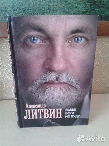книга победителя битвы экстрасенсов литвина быть лучше