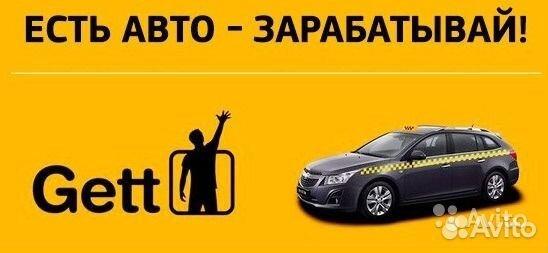 гетт такси отзывы водителей красноярск