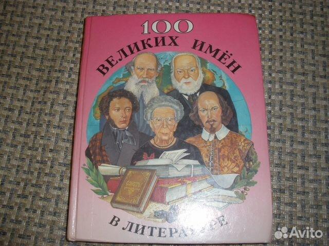 Книга 100 великих имен в литературе