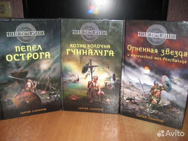 Samarov Sergej - Bekämpa Magi Och Gamla