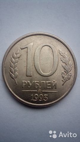 10 рублей 1993 односторонний чекан редкий брак монеты — Купить ... | 480x270