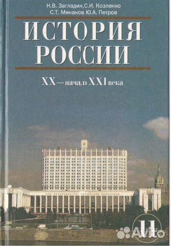 Учебник Всеобщая история 11 класс Н.В. Загладин, Ю.А. Петров (2014 год)
