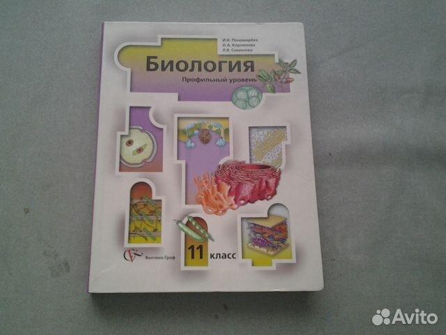 По 10 пономарева биологии уровень класс решебник профильный