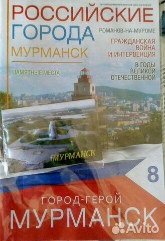 Коллекция российские города украинская монета 1 гривна 2003 года