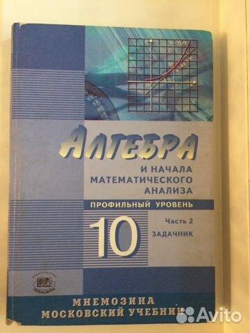 алгебра класс книга 2 часть 10 задачник