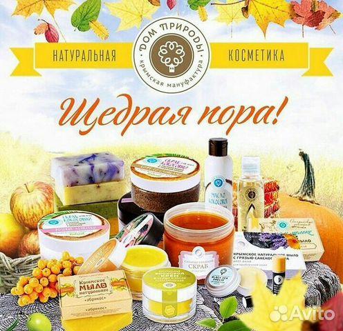 Крымская косметика в оренбурге
