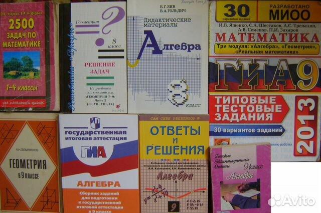по сборник математике решебник задач гиа
