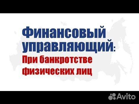 банкротство физических лиц в оренбурге цена
