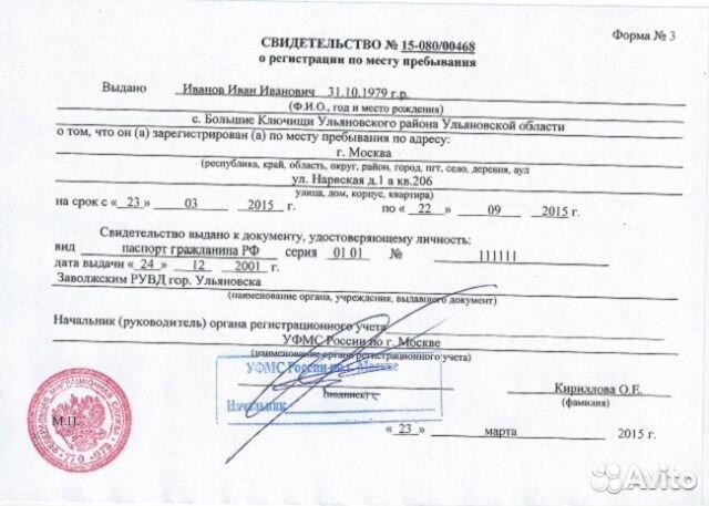 Временная регистрация норильск за сколько готовится медицинская книжка