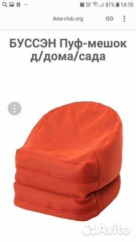 икеа буссэн кресло мешок пуф Ikea бу купить в республике