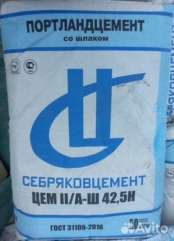цемент себряковский со шлаком