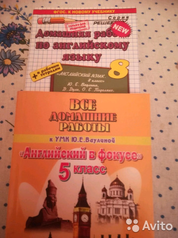 гдз сборник 5 спотлайт