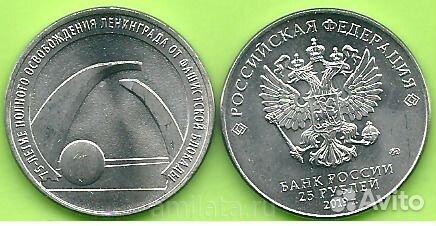 89141558580 25 рублей 25 рублей освобождения Ленинграда