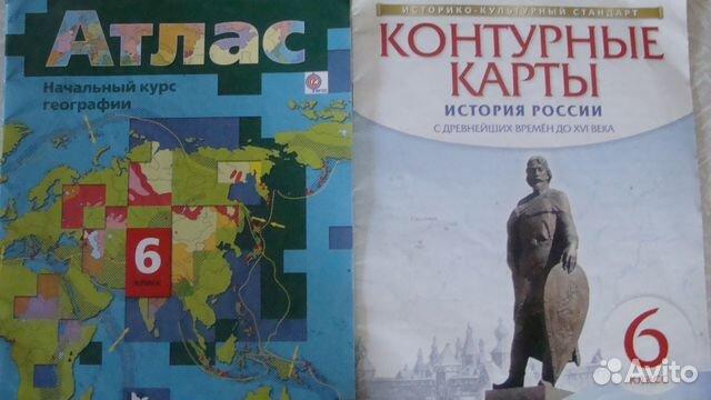 Учебник, Атласы, Дидакт. материалы. 6,7,8 классы  89275865429 купить 2
