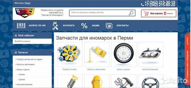 073a95e22ddc8 Интернет-магазин автозапчастей купить в Пермском крае на Avito ...