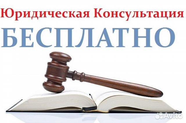 Бесплатная консультация юриста в спб