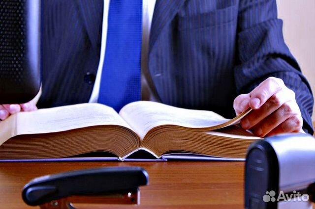 Одесса консультация юриста