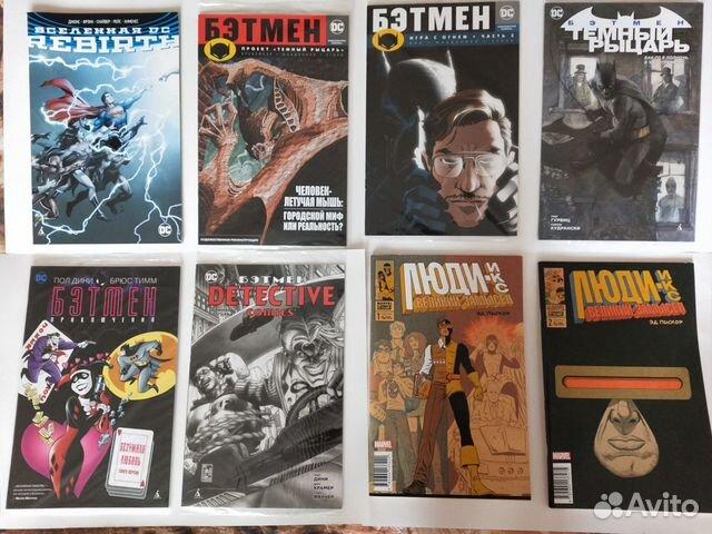 Комиксы Бэтмен и Люди икс 89116925150 купить 1