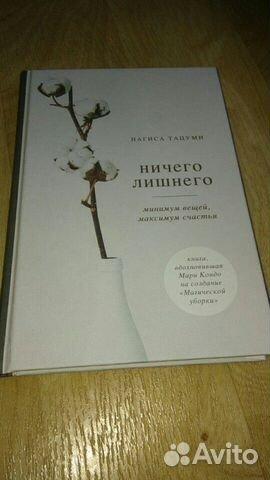 Книга Ничего лишнего. минимум вещей, максимум сч  89209505492 купить 1