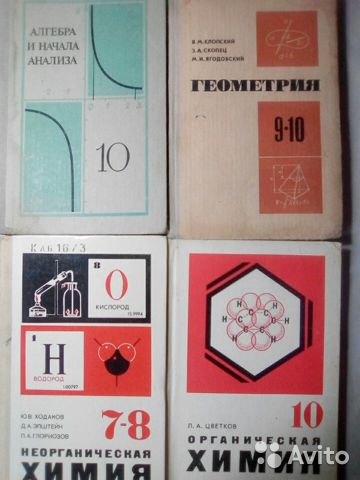 Учебники СССР часть1  89173260941 купить 8