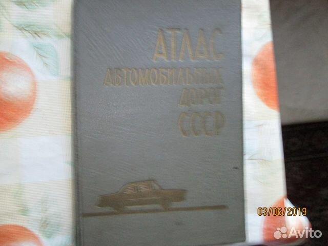 Атлас автомобильных дорог 60-х  89103303529 купить 1