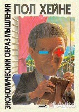 Книга Пол Хейне  89836260191 купить 1