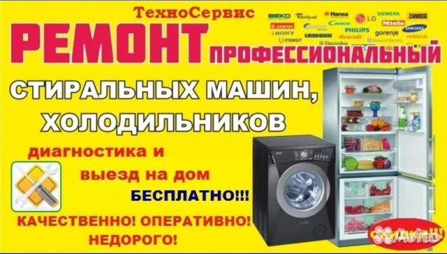 Ремонт бытовой техники на дому в иркутске чулки и кружевное белье фото